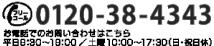 フリーコール:0120-38-4343
